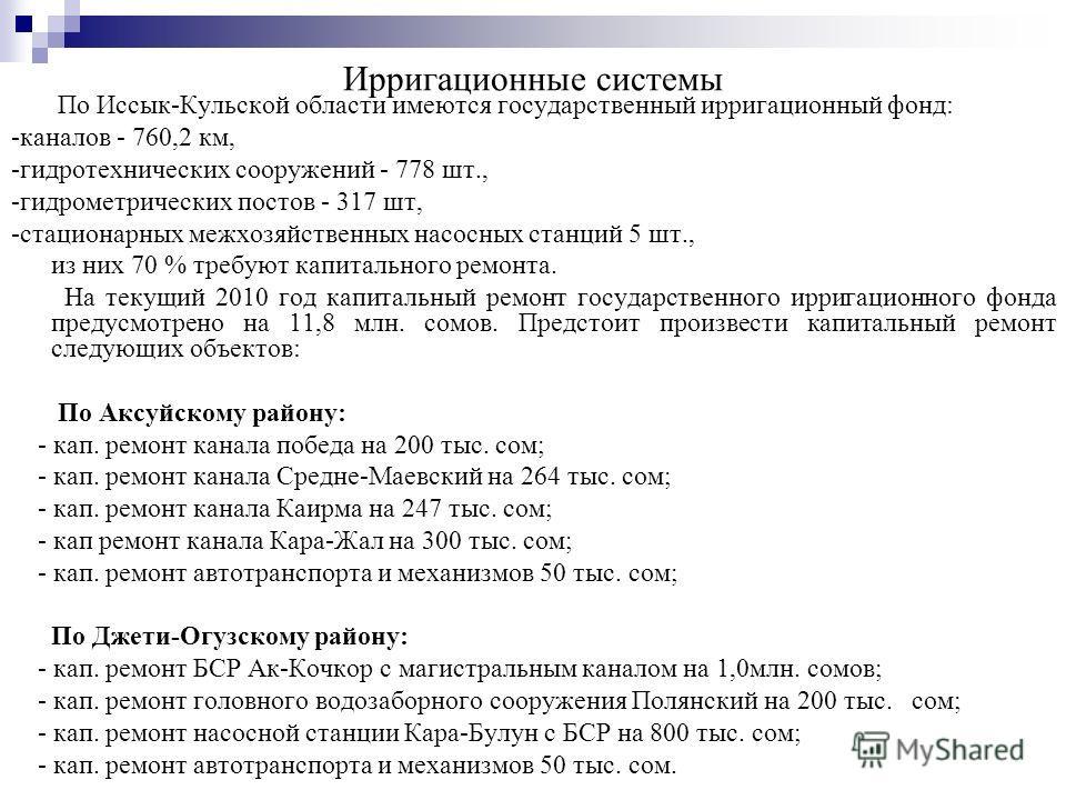 Ирригационные системы По Иссык-Кульской области имеются государственный ирригационный фонд: -каналов - 760,2 км, -гидротехнических сооружений - 778 шт., -гидрометрических постов - 317 шт, -стационарных межхозяйственных насосных станций 5 шт., из них