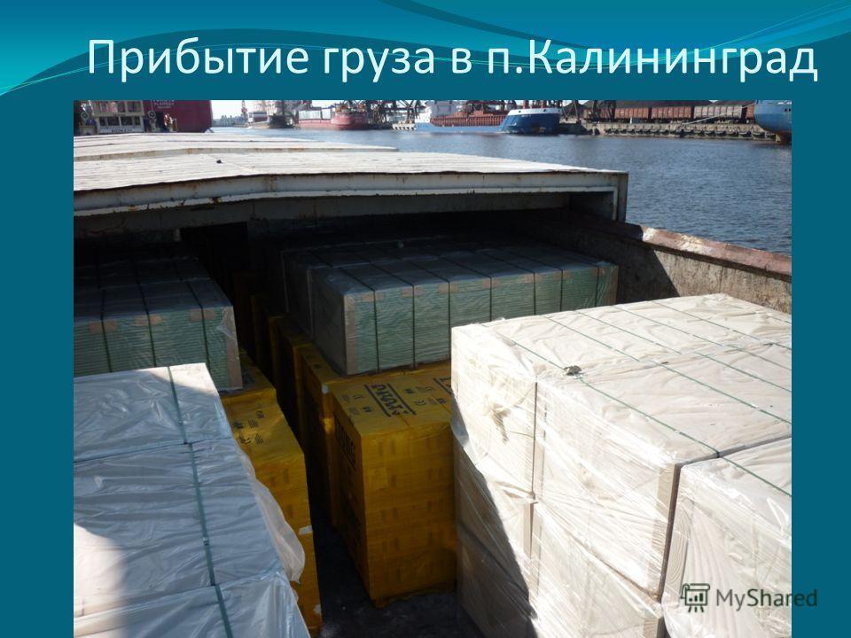 Прибытие груза в п.Калининград
