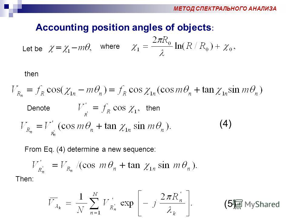 Accounting position angles of objects : Let be where then Denotethen (4) From Eq. (4) determine a new sequence: Then: (5) МЕТОД СПЕКТРАЛЬНОГО АНАЛИЗА