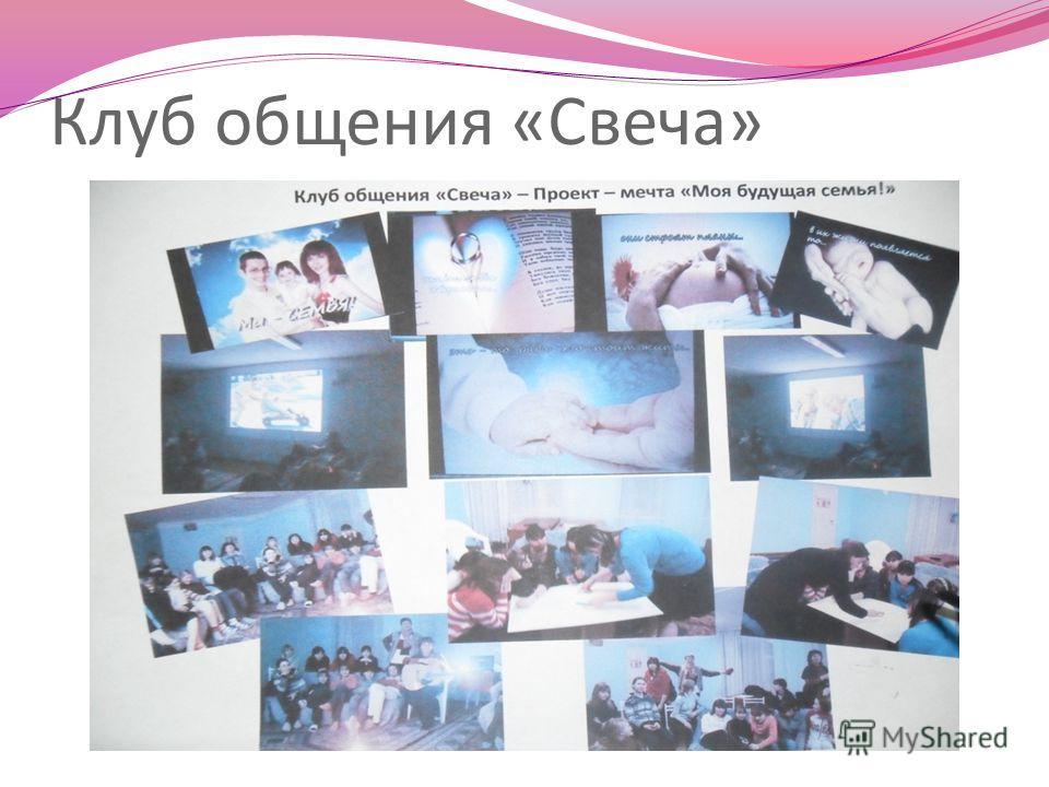Клуб общения «Свеча»