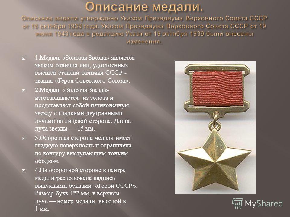 1. Медаль « Золотая Звезда » является знаком отличия лиц, удостоенных высшей степени отличия CCC Р - звания « Героя Советского Союза ». 2. Медаль « Золотая Звезда » изготавливается из золота и представляет собой пятиконечную звезду с гладкими двугран