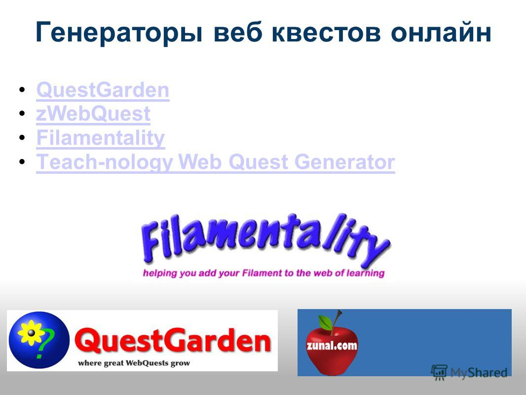 Генераторы веб квестов онлайн QuestGarden zWebQuest Filamentality Teach-nology Web Quest Generator