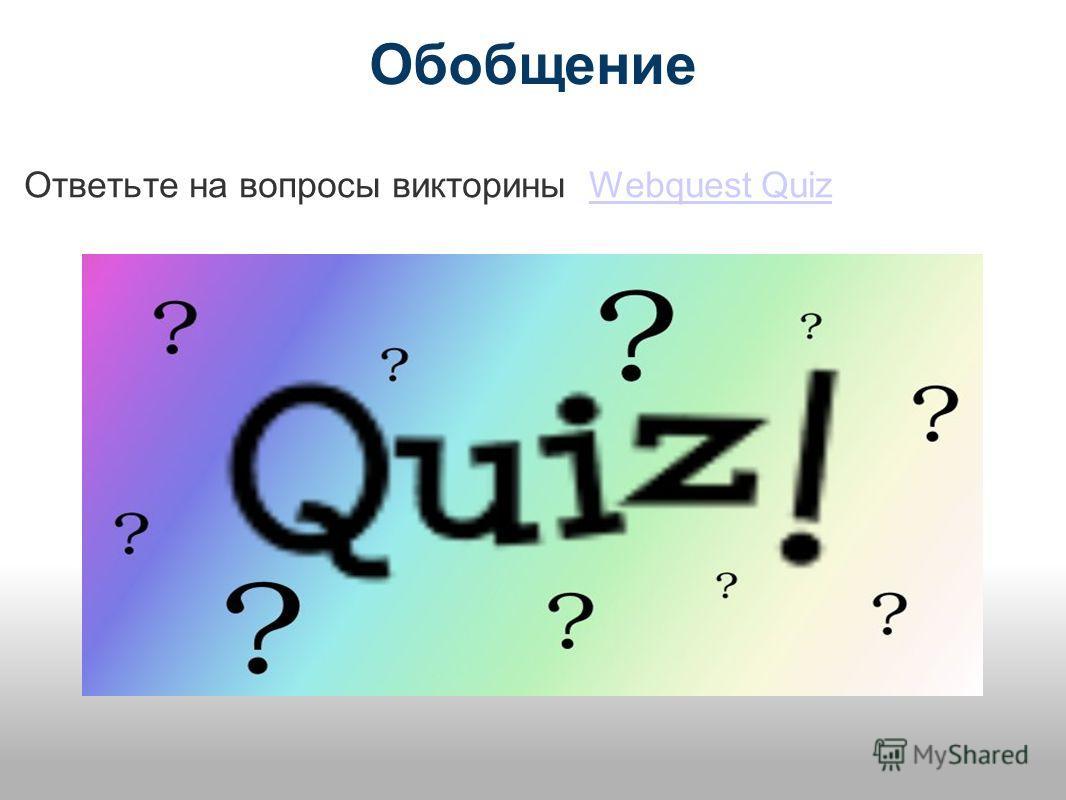 Обобщение Ответьте на вопросы викторины Webquest Quiz Webquest Quiz