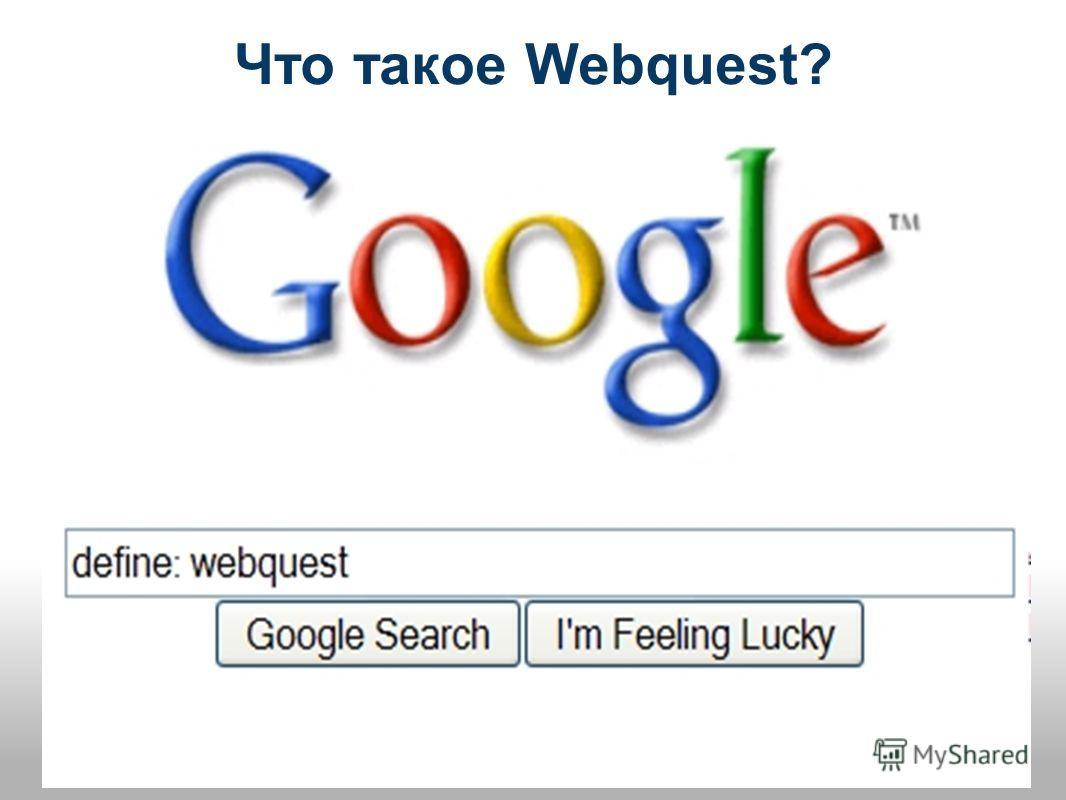 Что такое Webquest?