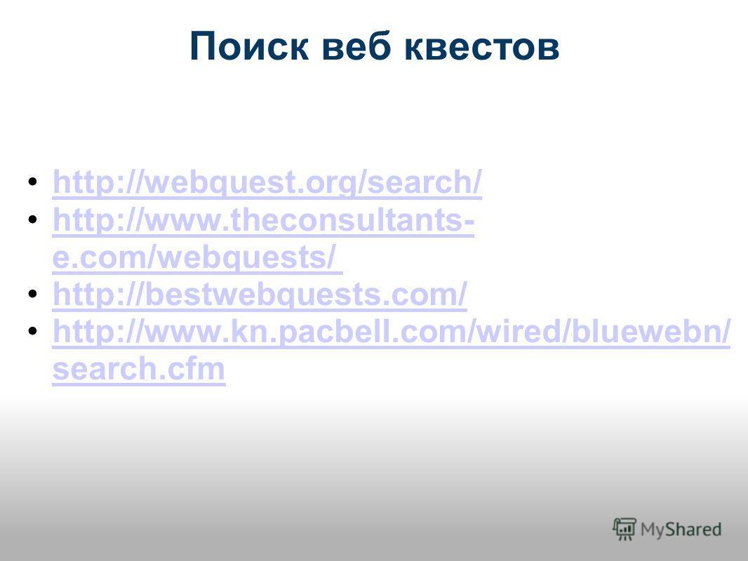 Поиск веб квестов http://webquest.org/search/ http://www.theconsultants- e.com/webquests/ http://www.theconsultants- e.com/webquests/ http://bestwebquests.com/ http://www.kn.pacbell.com/wired/bluewebn/ search.cfm http://www.kn.pacbell.com/wired/bluew