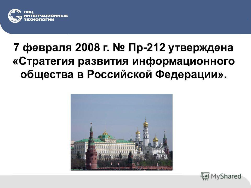 . 7 февраля 2008 г. Пр-212 утверждена «Стратегия развития информационного общества в Российской Федерации».