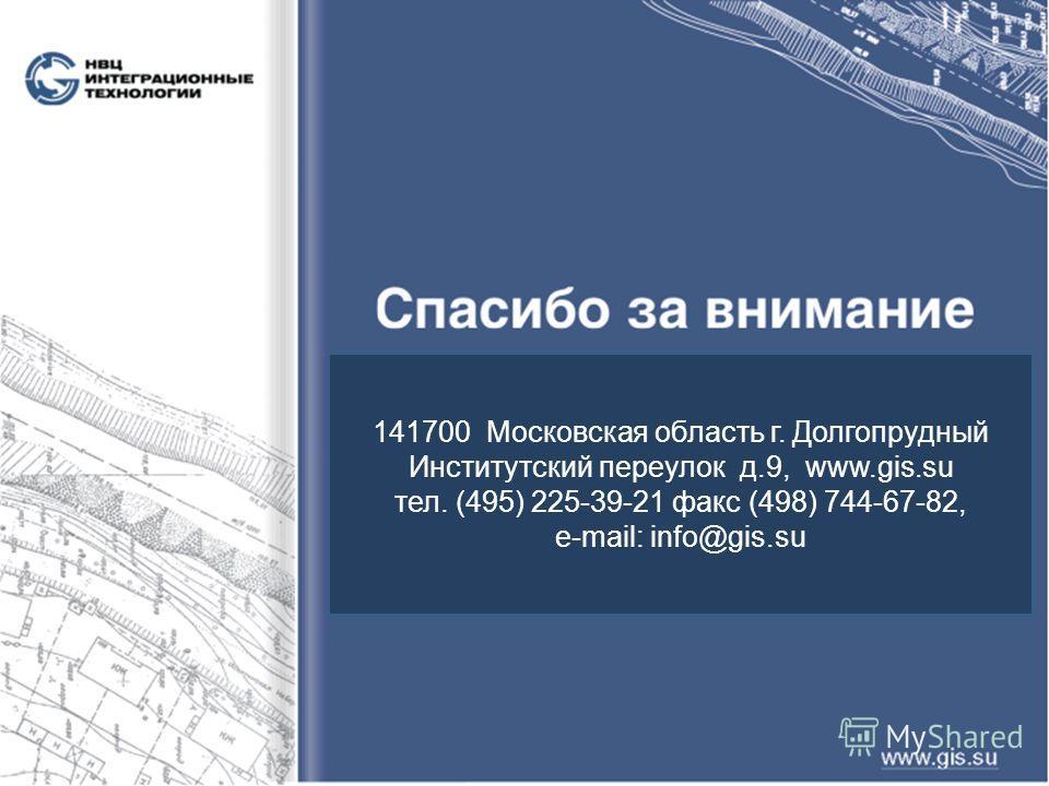 141700 Московская область г. Долгопрудный Институтский переулок д.9, www.gis.su тел. (495) 225-39-21 факс (498) 744-67-82, e-mail: info@gis.su