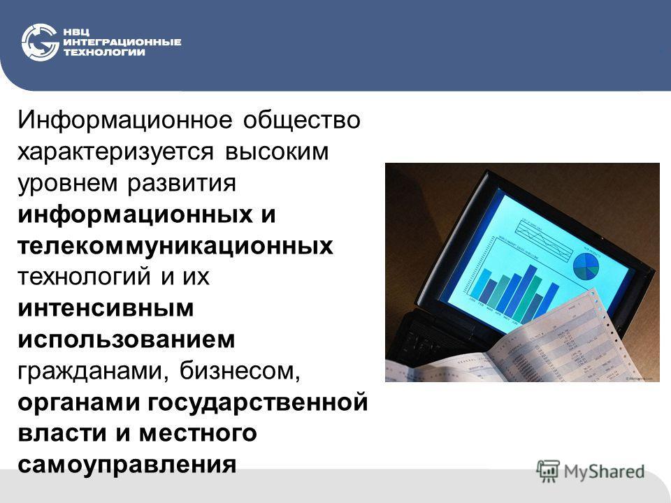. Информационное общество характеризуется высоким уровнем развития информационных и телекоммуникационных технологий и их интенсивным использованием гражданами, бизнесом, органами государственной власти и местного самоуправления