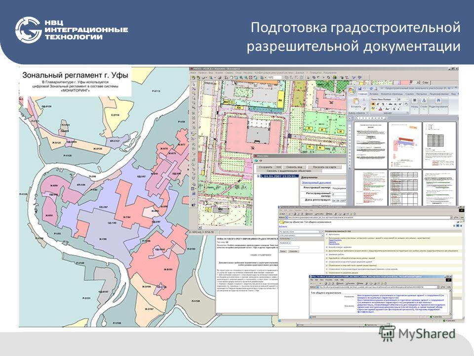 Подготовка градостроительной разрешительной документации