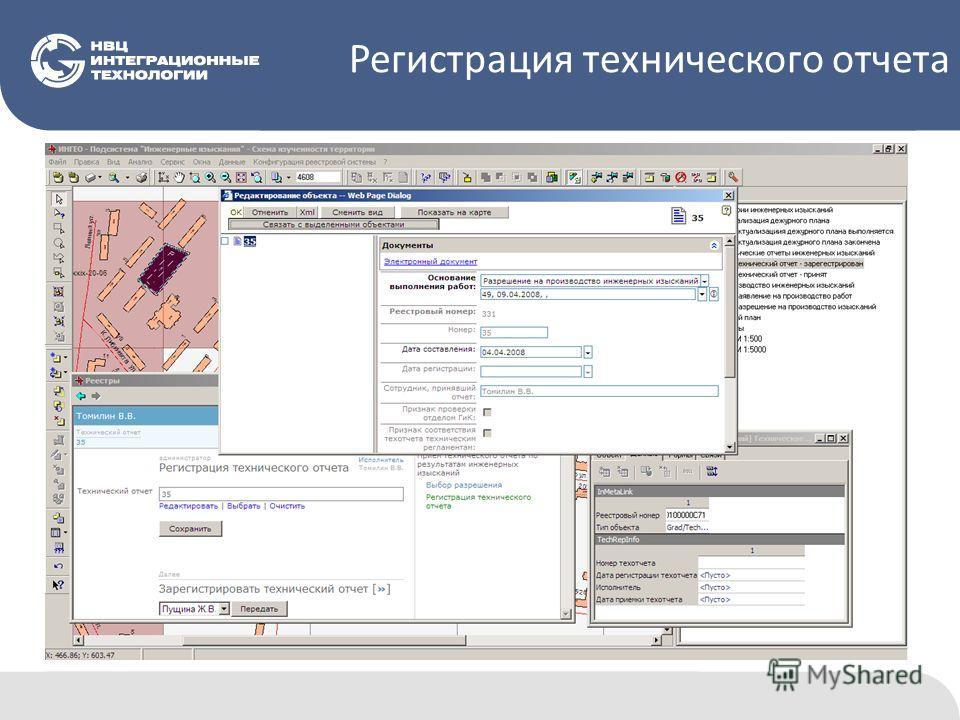 Регистрация технического отчета