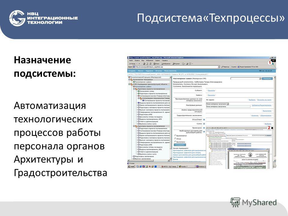 Назначение подсистемы: Автоматизация технологических процессов работы персонала органов Архитектуры и Градостроительства Подсистема«Техпроцессы»
