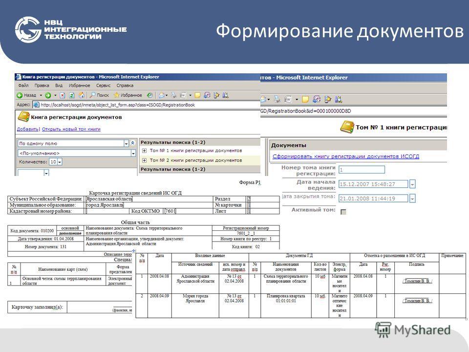 Формирование документов