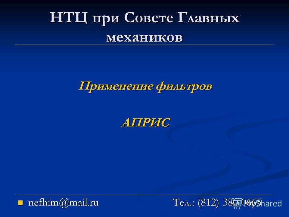 nefhim@mail.ru Тел.: (812) 380 0665 Применение фильтров АПРИС НТЦ при Совете Главных механиков