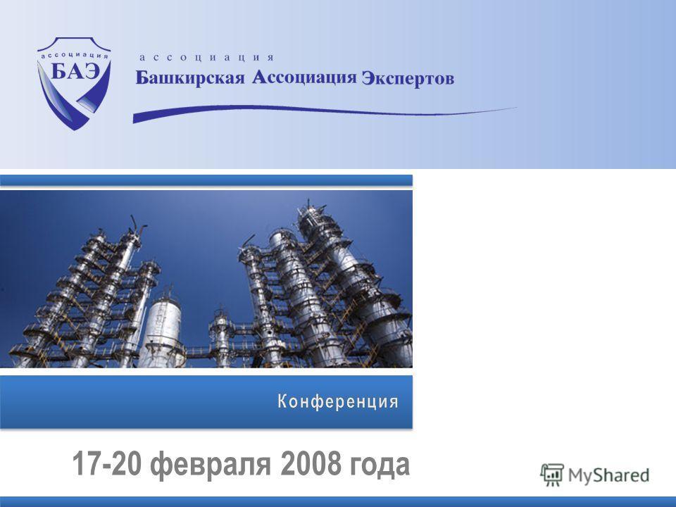 17-20 февраля 2008 года