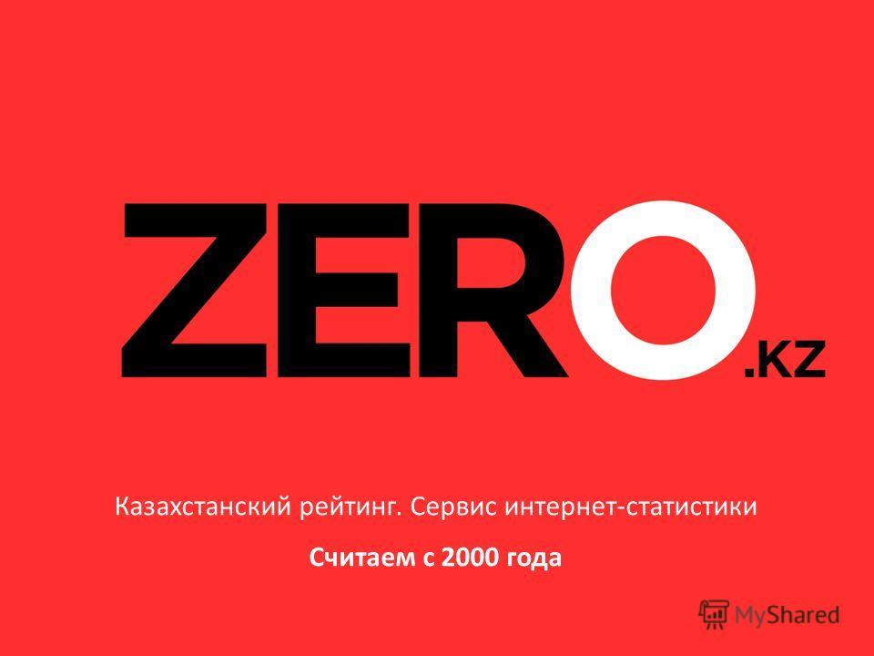 Казахстанский рейтинг. Сервис интернет-статистики Считаем с 2000 года