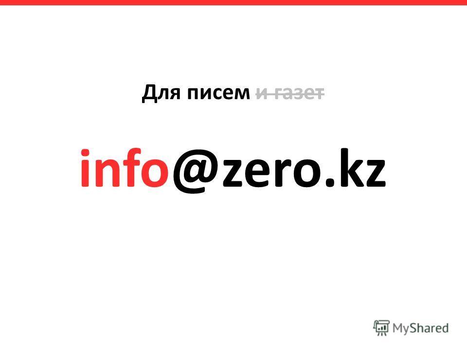 Для писем и газет info@zero.kz