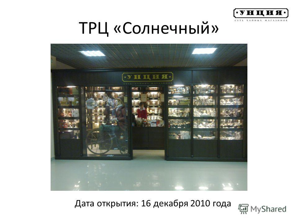 ТРЦ «Солнечный» Дата открытия: 16 декабря 2010 года