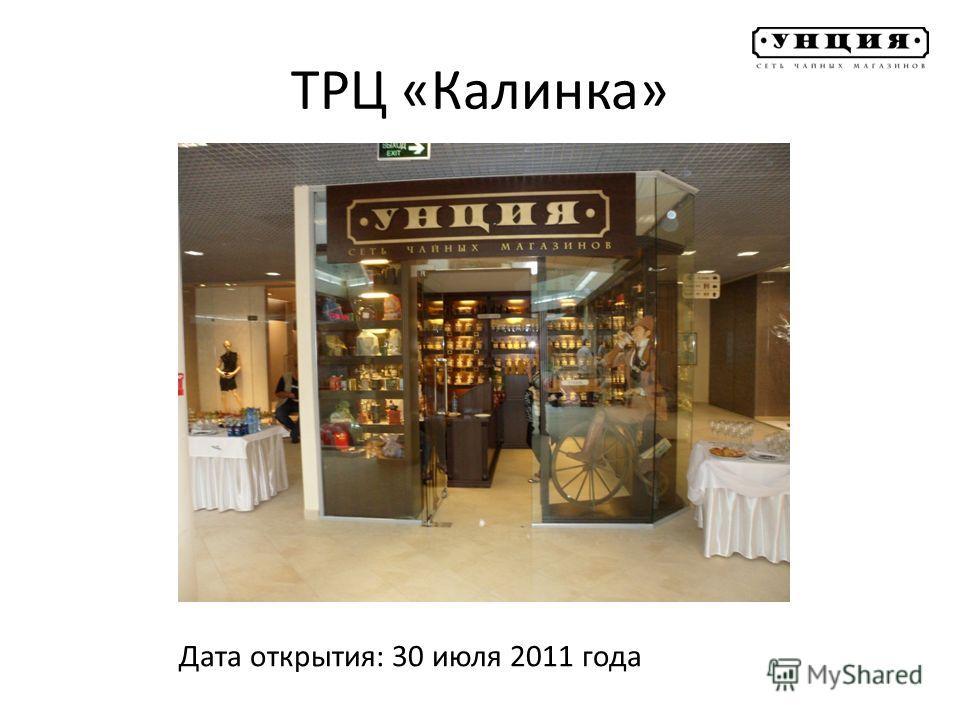 ТРЦ «Калинка» Дата открытия: 30 июля 2011 года