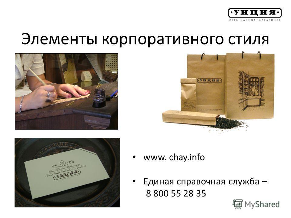 Элементы корпоративного стиля www. сhay.info Единая справочная служба – 8 800 55 28 35
