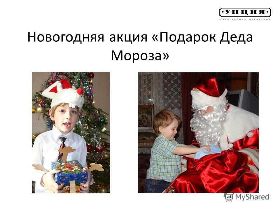 Новогодняя акция «Подарок Деда Мороза»