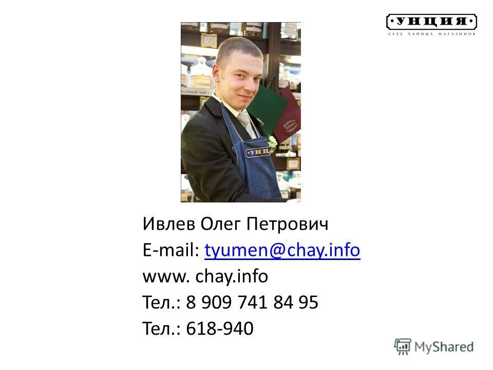 Ивлев Олег Петрович E-mail: tyumen@chay.infotyumen@chay.info www. chay.info Тел.: 8 909 741 84 95 Тел.: 618-940