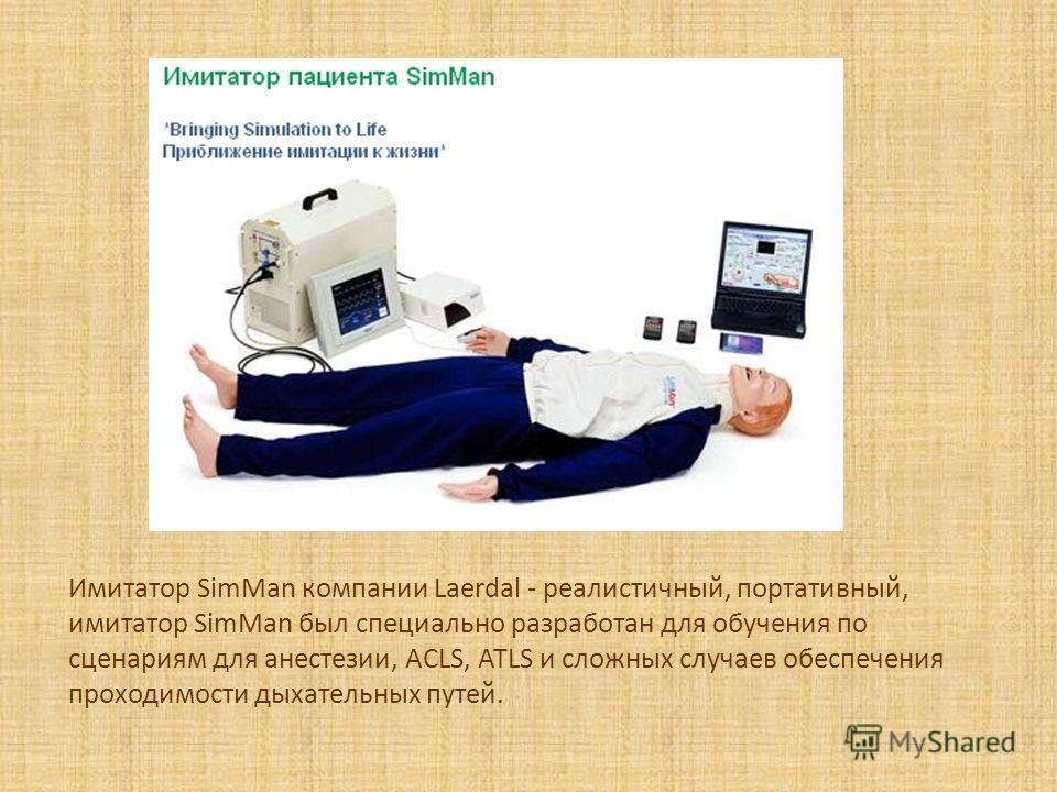 Имитатор SimMan компании Laerdal - реалистичный, портативный, имитатор SimMan был специально разработан для обучения по сценариям для анестезии, ACLS, ATLS и сложных случаев обеспечения проходимости дыхательных путей.