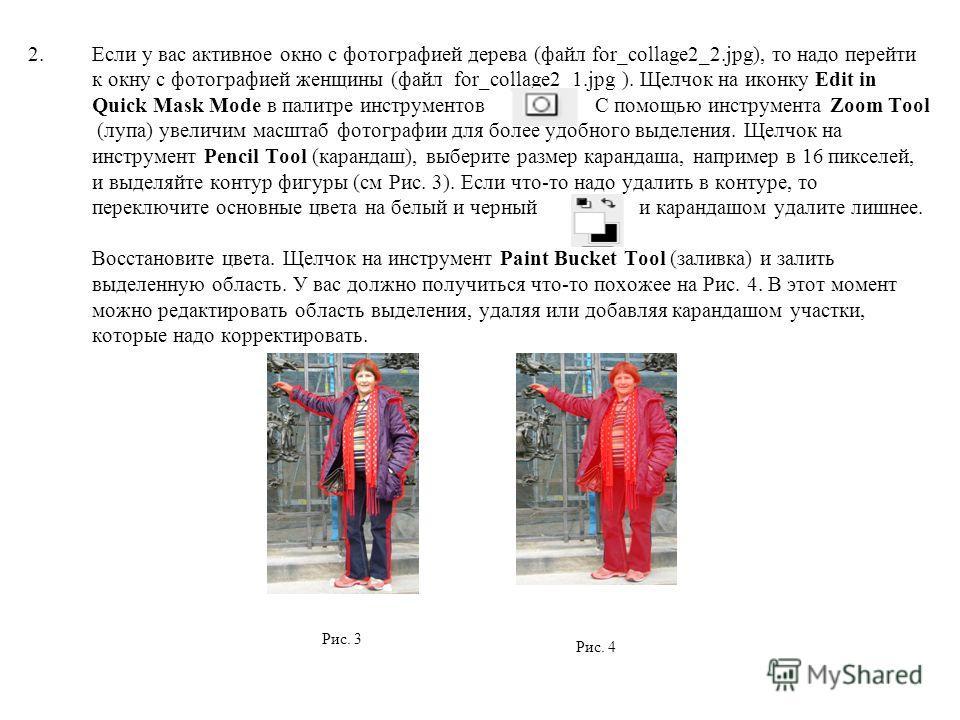 2. Если у вас активное окно с фотографией дерева (файл for_collage2_2.jpg), то надо перейти к окну с фотографией женщины (файл for_collage2_1.jpg ). Щелчок на иконку Edit in Quick Mask Mode в палитре инструментов С помощью инструмента Zoom Tool (лупа
