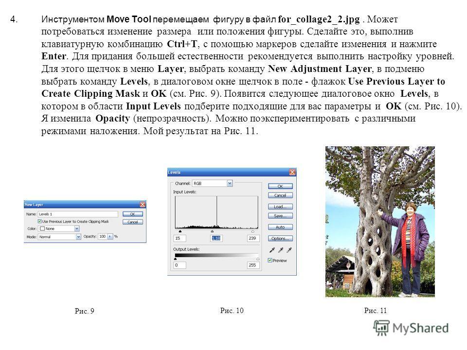 4.Инструментом Move Tool перемещаем фигуру в файл for_collage2_2.jpg. Может потребоваться изменение размера или положения фигуры. Сделайте это, выполнив клавиатурную комбинацию Ctrl+T, с помощью маркеров сделайте изменения и нажмите Enter. Для придан