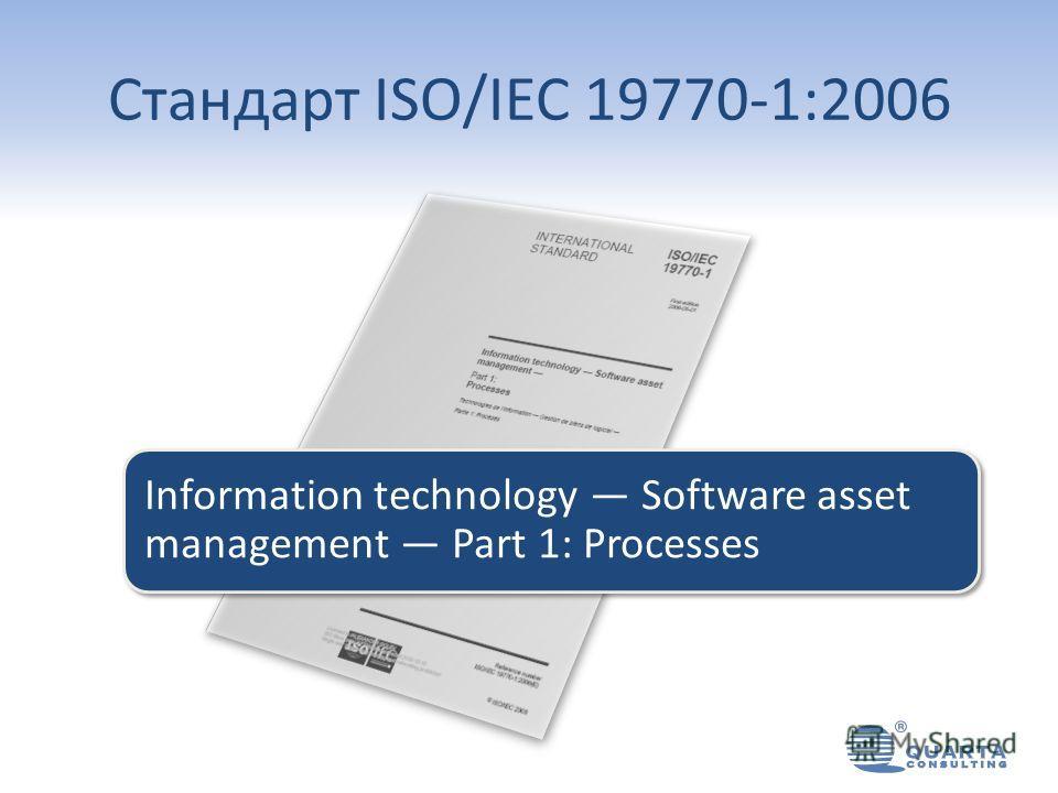 Стандарт ISO/IEC 19770-1:2006