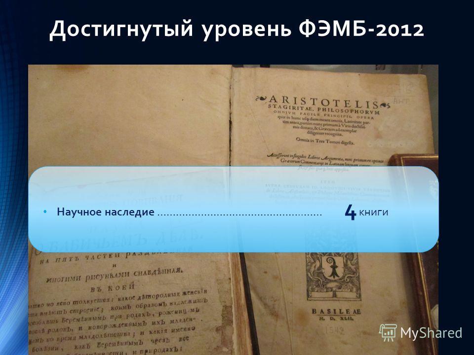 Достигнутый уровень ФЭМБ-2012 Научное наследие ………………………………………..…… 4 книги