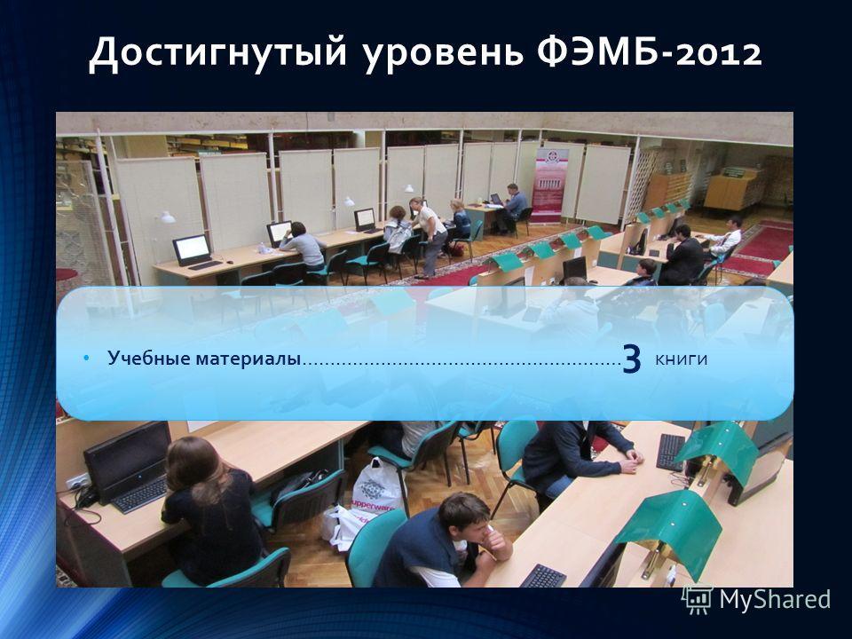 Достигнутый уровень ФЭМБ-2012 Учебные материалы………………………………………………… 3 книги