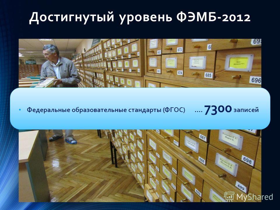 Достигнутый уровень ФЭМБ-2012 Федеральные образовательные стандарты (ФГОС)…. 7300 записей