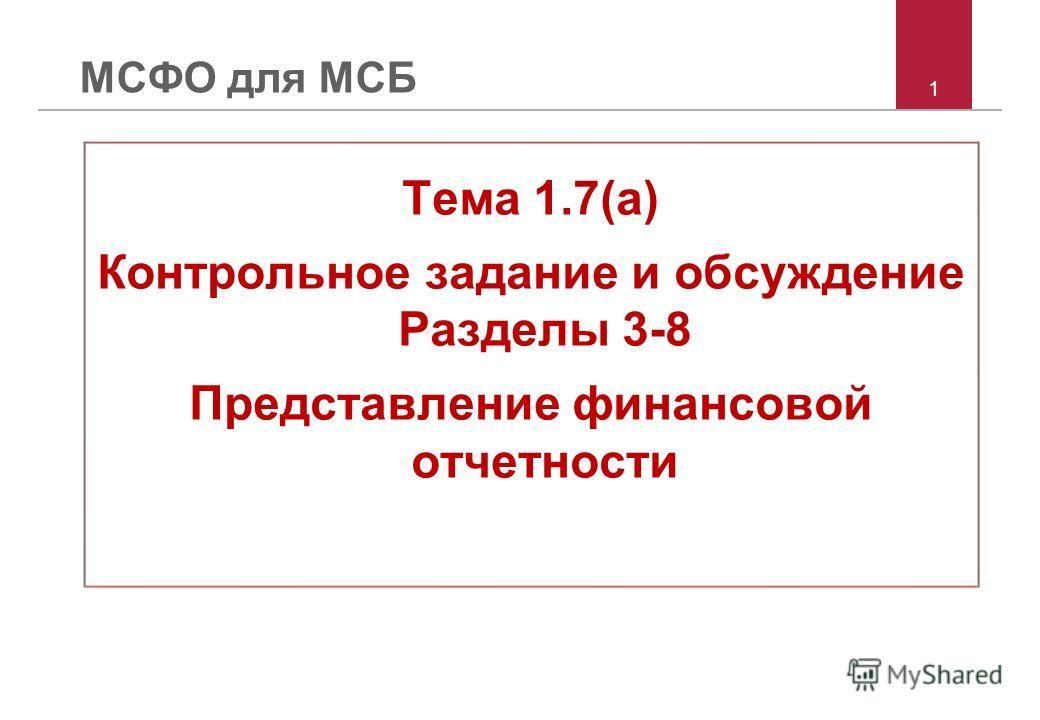 1 МСФО для МСБ Тема 1.7(a) Контрольное задание и обсуждение Разделы 3-8 Представление финансовой отчетности