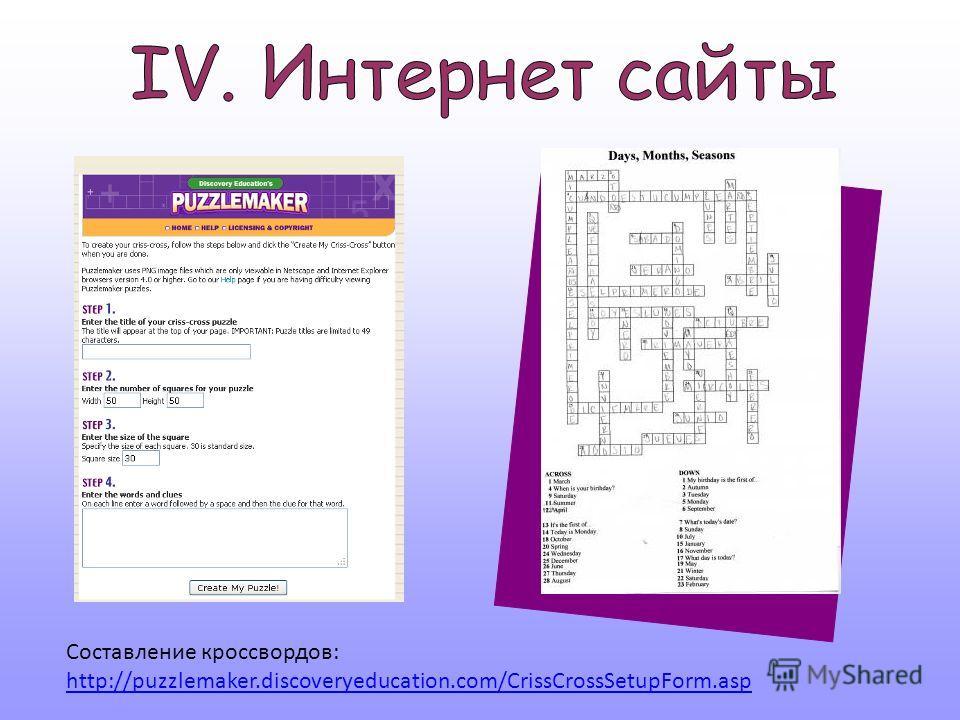 Составление кроссвордов: http://puzzlemaker.discoveryeducation.com/CrissCrossSetupForm.asp