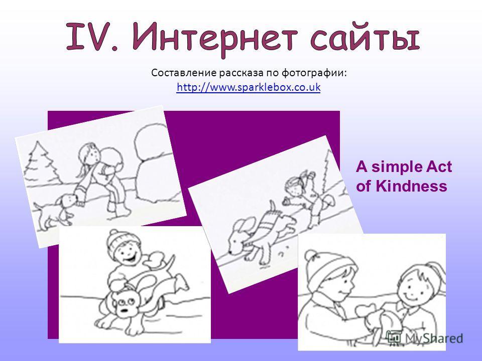 Составление рассказа по фотографии: http://www.sparklebox.co.uk A simple Act of Kindness