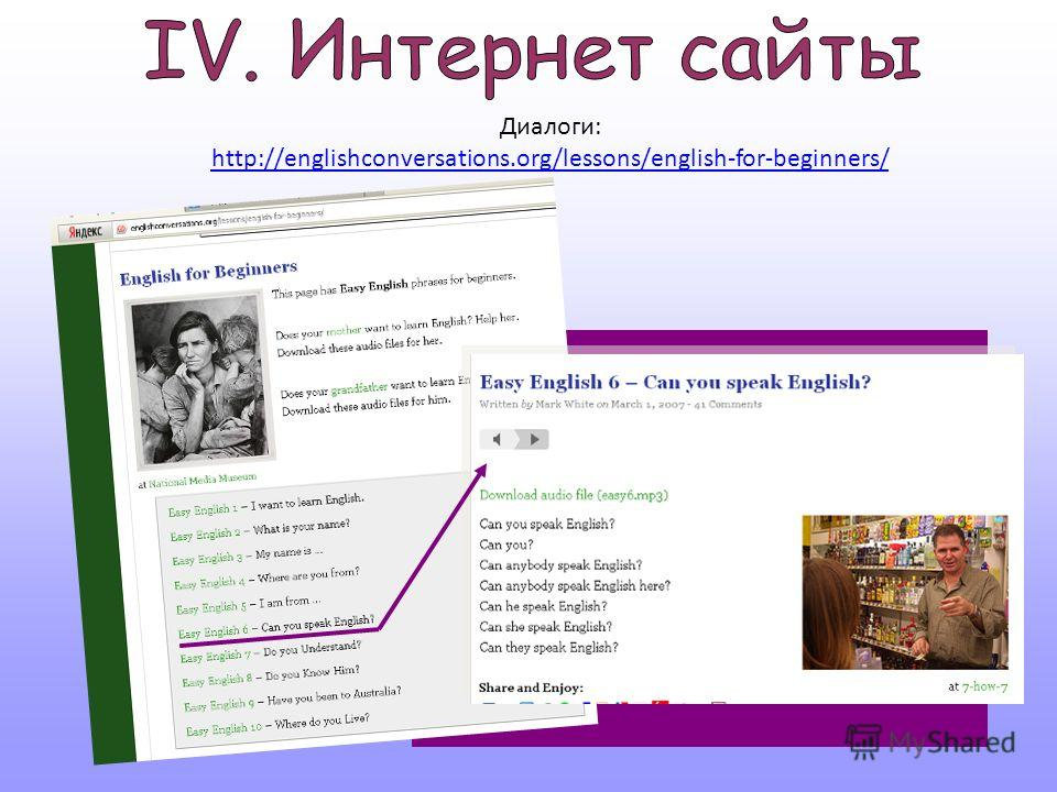 Диалоги: http://englishconversations.org/lessons/english-for-beginners/