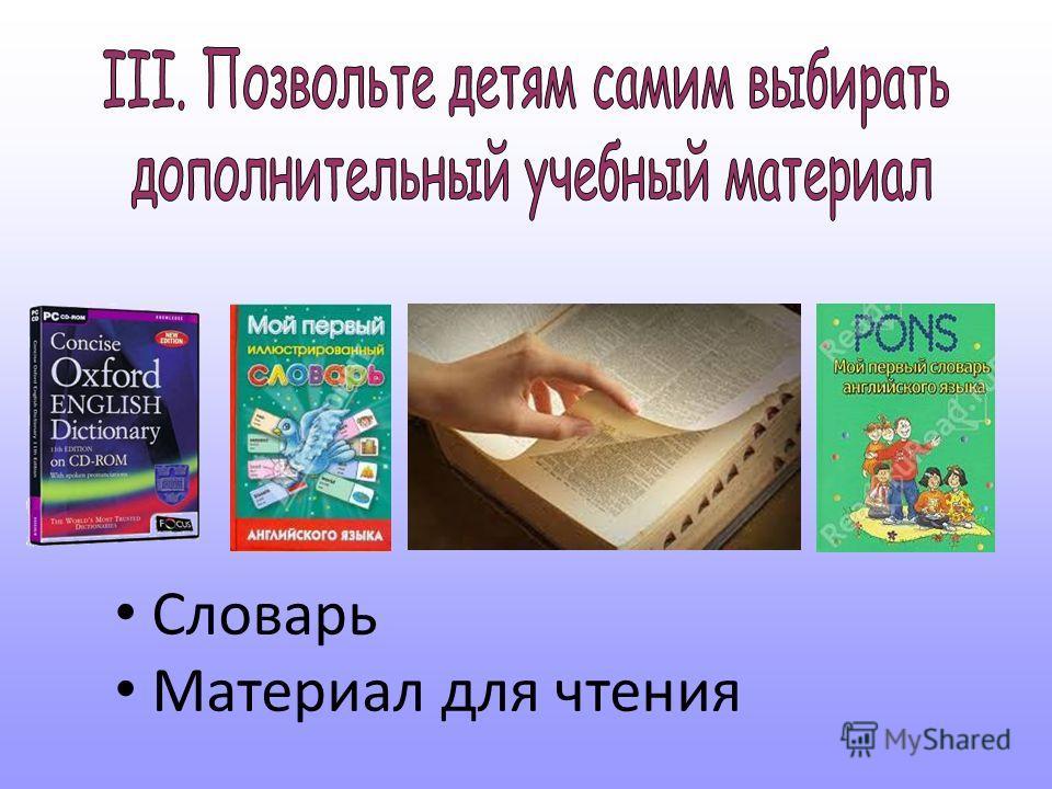 Словарь Материал для чтения