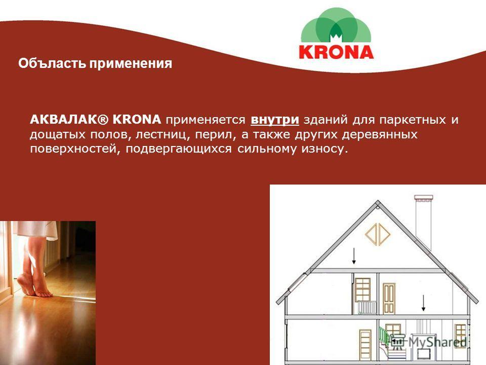 АКВАЛАК® KRONA применяется внутри зданий для паркетных и дощатых полов, лестниц, перил, а также других деревянных поверхностей, подвергающихся сильному износу. Объласть применения