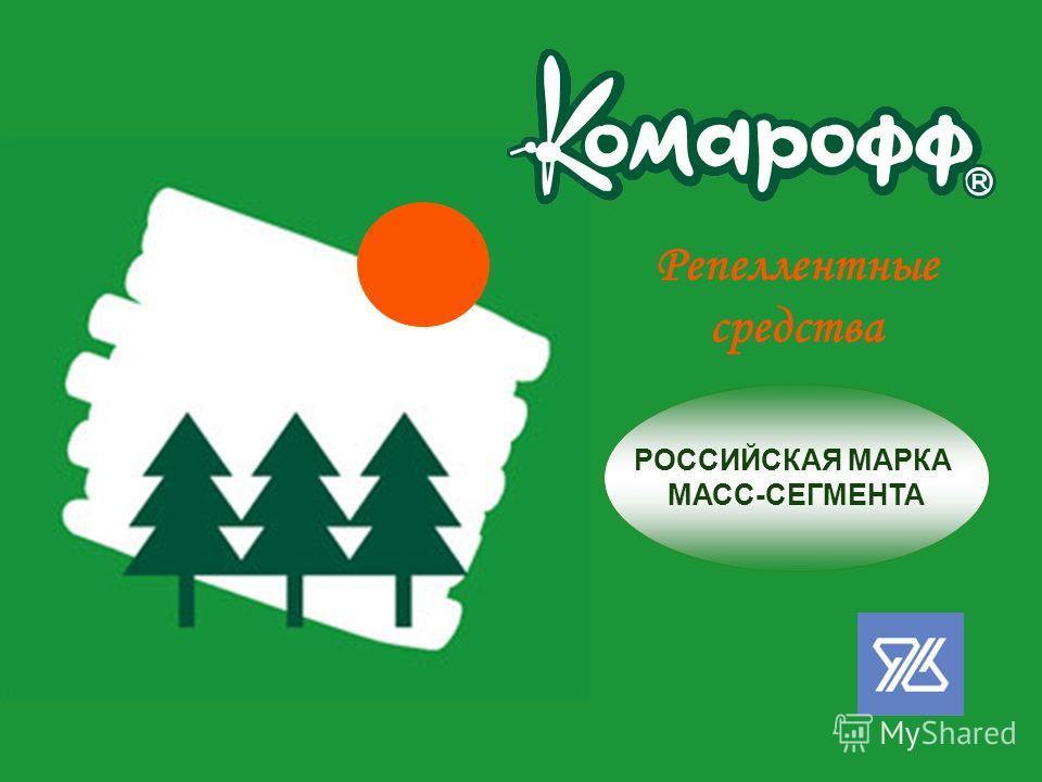 Репеллентные средства РОССИЙСКАЯ МАРКА МАСС-СЕГМЕНТА
