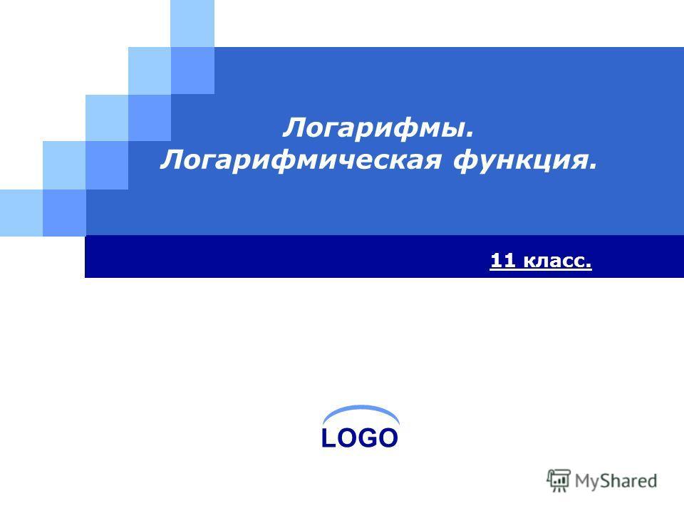 LOGO Логарифмы. Логарифмическая функция. 11 класс.