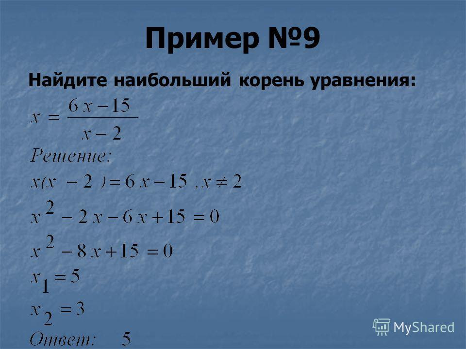 Пример 9 Найдите наибольший корень уравнения: