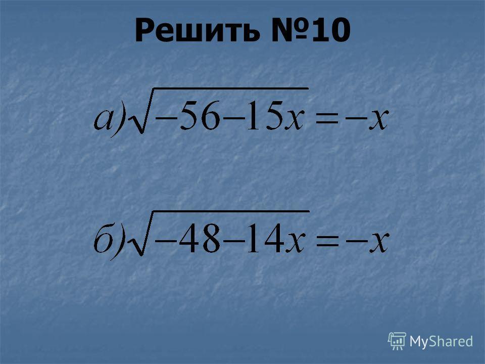 Решить 10
