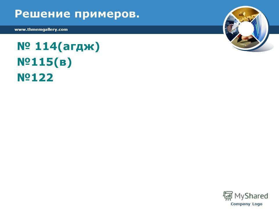 www.thmemgallery.com Company Logo Решение примеров. 114(агдж) 115(в) 122