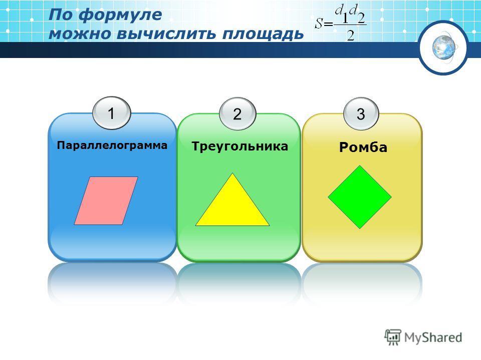 По формуле можно вычислить площадь 1 Параллелограмма 2 Треугольника 3 Ромба