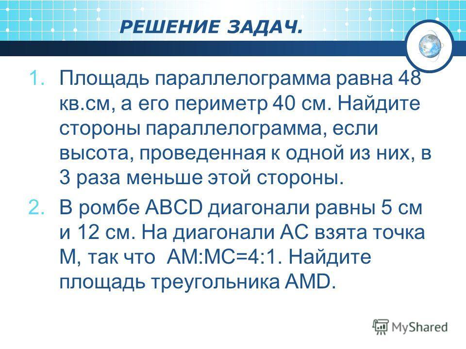 Презентация на тему logo Площади фигур Подготовка к  9 РЕШЕНИЕ ЗАДАЧ
