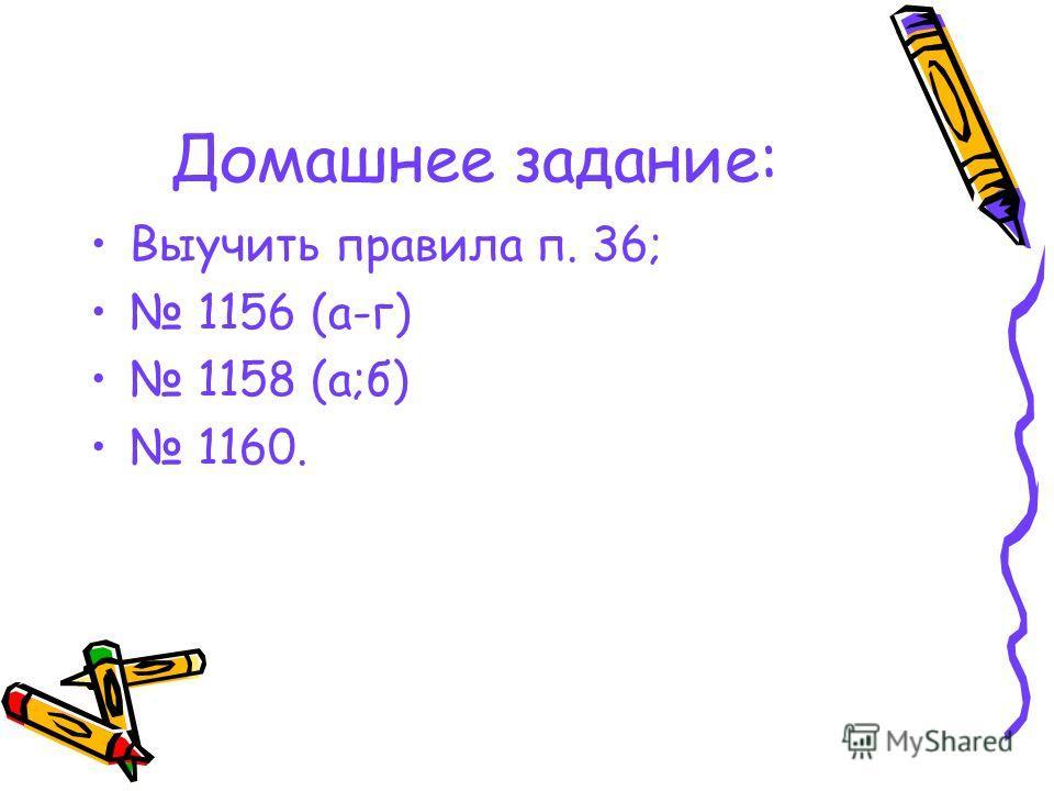 Домашнее задание: Выучить правила п. 36; 1156 (а-г) 1158 (а;б) 1160.