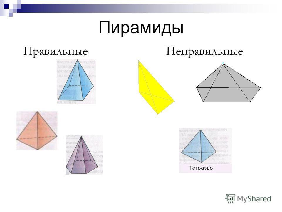 Пирамиды ПравильныеНеправильные