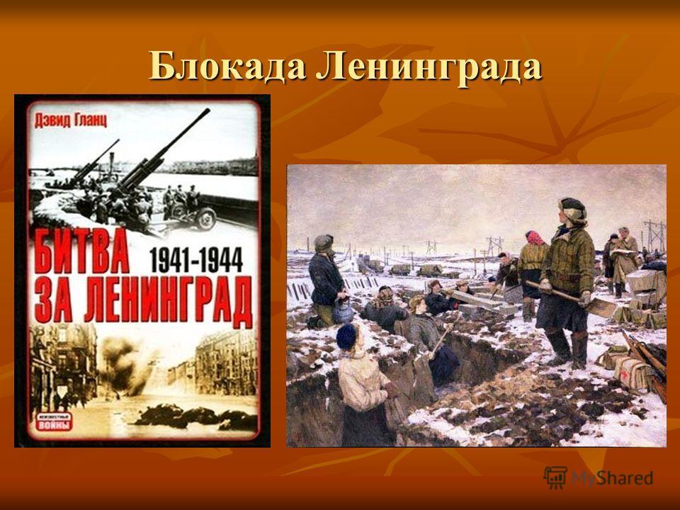Блокада Ленинграда Блокада Ленинграда