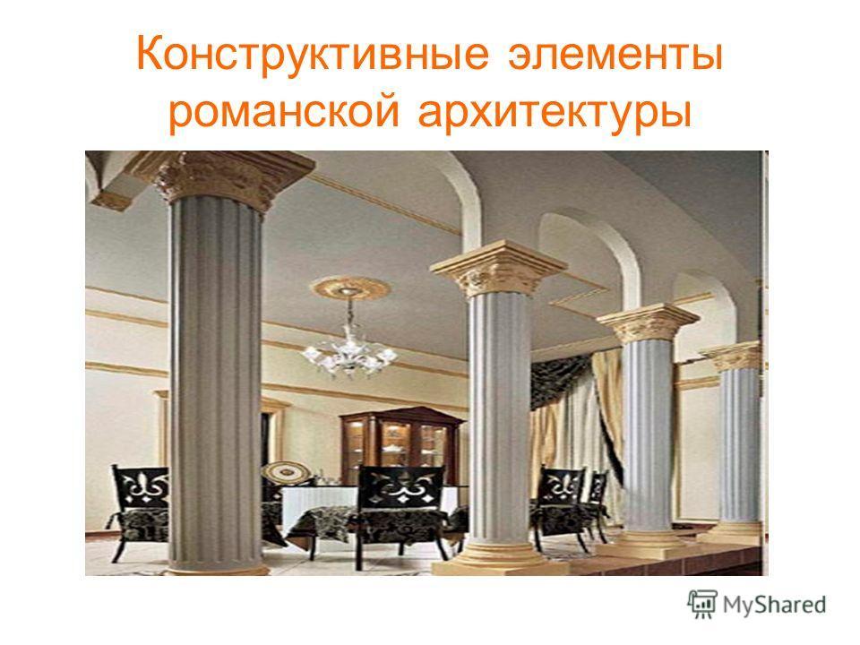 Конструктивные элементы романской архитектуры