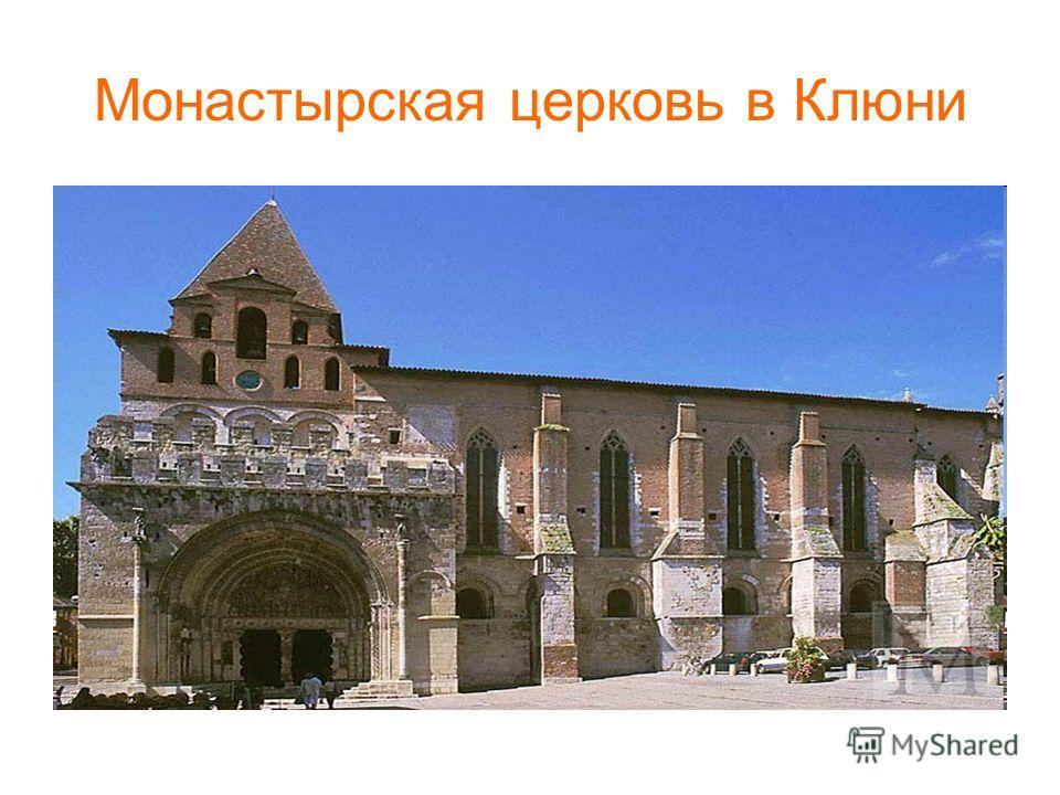 Монастырская церковь в Клюни